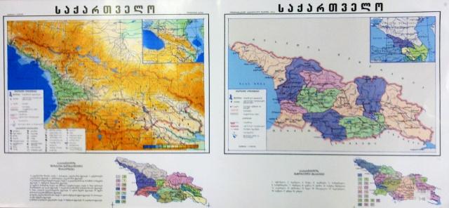 საქართველოს  ფიზიკური რუქა პატარა 1:2 000 000