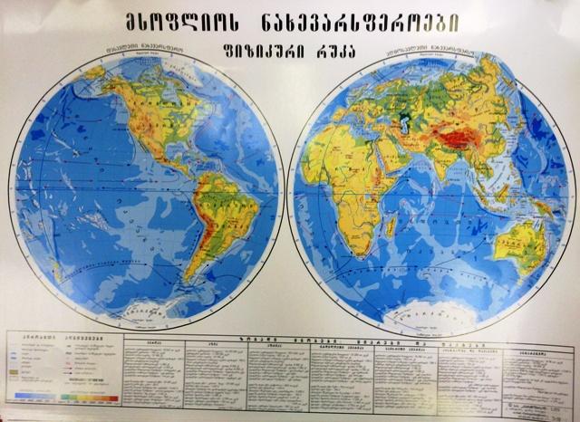 მსოფლიოს ნახევარსფეროები ფიზიკური რუქა ( პატარა)  მაშტაბი  1:50 000 000